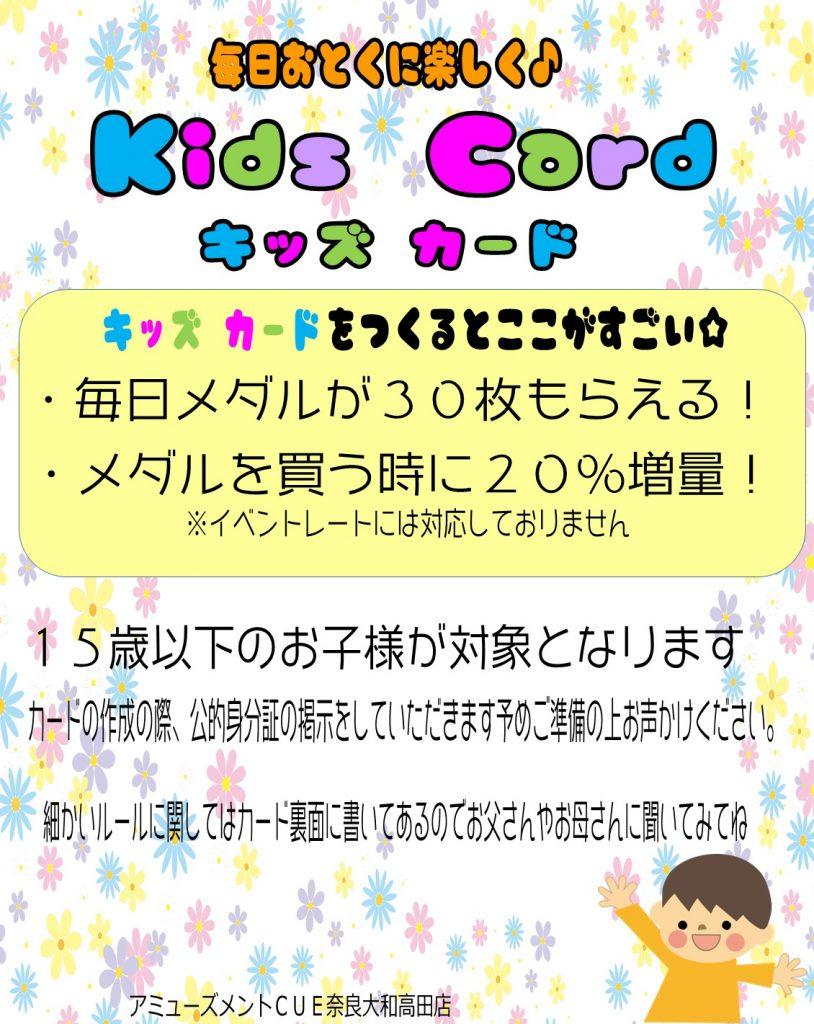 キッズイベント開催中!(^^)!