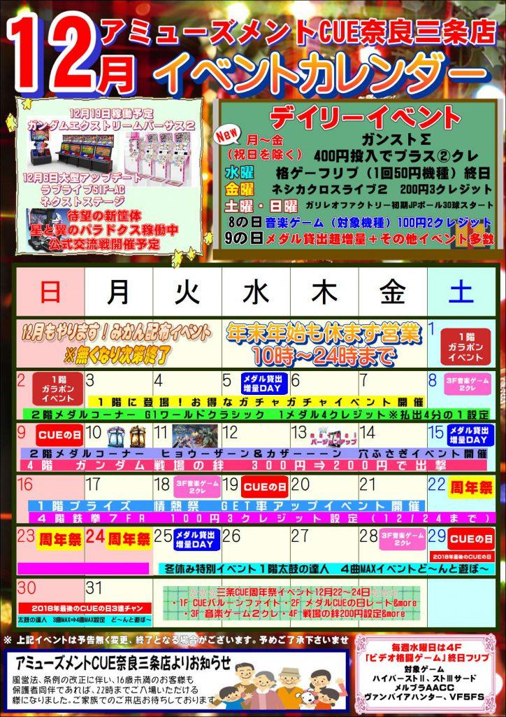 12月イベントカレンダー