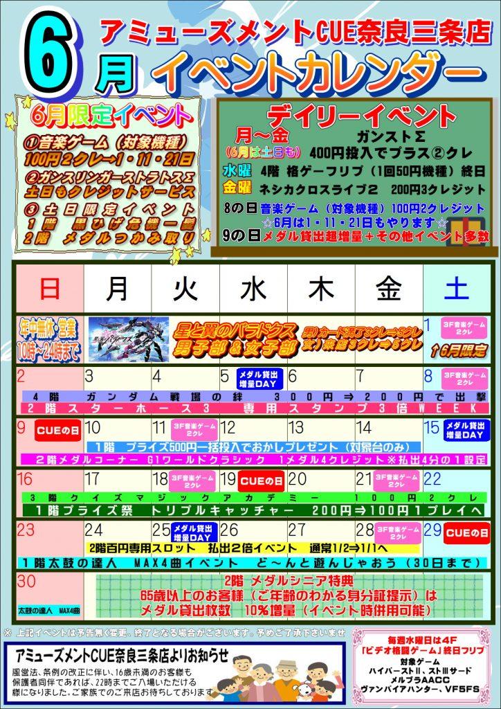 2019年6月イベントカレンダー