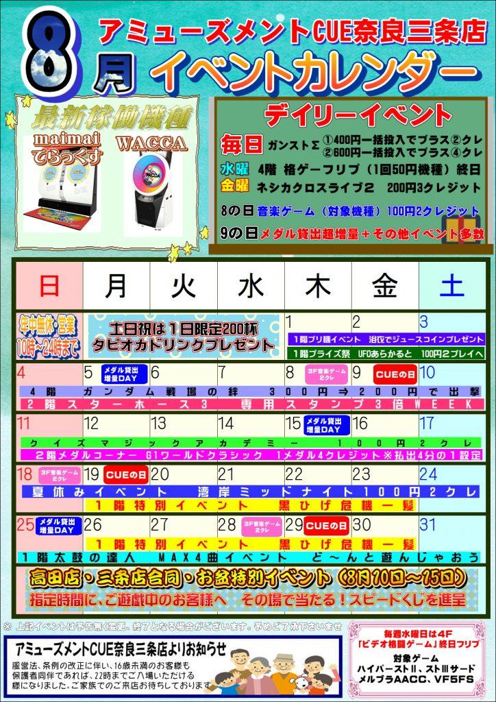 2019年8月イベントカレンダー